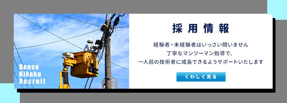 【求人募集】電気通信工事士として新しい道を切り開きませんか?